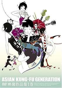 映像作品集1巻 [DVD]
