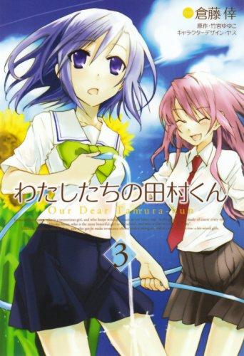 わたしたちの田村くん 3 (電撃コミックス)の詳細を見る