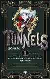 トンネル 1 (ゴマコミックス)