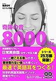 奇跡の音8000ヘルツ英語聴覚セラピー 日常英会話ロサンゼルス編
