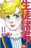 生徒諸君! 教師編(11) (BE・LOVEコミックス)