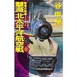 撃滅北太平洋航空戦―覇者の戦塵1942 (上) (C・novels)
