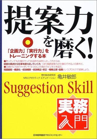 実務入門 提案力を磨く!—「企画力」「実行力」をトレーニングする本