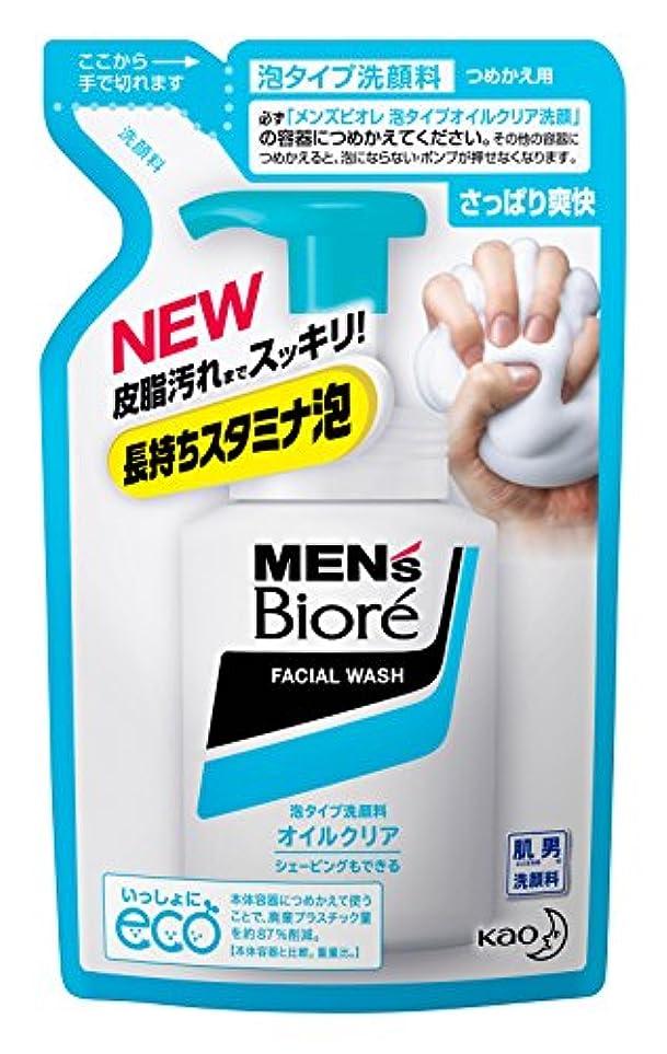 冊子不正確練習メンズビオレ 泡タイプオイルクリア洗顔 つめかえ