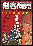 剣客商売ベストセレクション 小兵衛の剣 (SPコミックス)