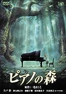 ピアノの森 第2シリーズ 第1話の画像