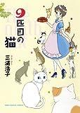 9匹目の猫 (ねこぱんちコミックス)