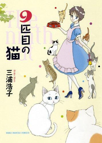 9匹目の猫 (ねこぱんちコミックス)の詳細を見る