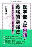 医学部入試英語の戦略的勉強法 (YELL books)