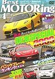 Best MOTORing 2009年4月号 筑波アタックSPECIAL! 2009年春 [DVD]