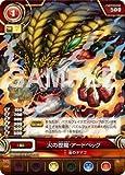 火の歴龍・アードベッグ R パズル&ドラゴンズTCG 第1弾 旅立ちの刻 B01-094