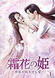 [DVD]霜花の姫~香蜜が咲かせし愛~ DVD-BOX1