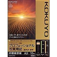 コクヨ インクジェット 写真用紙 高光沢 A3 10枚 KJ-D10A3-10