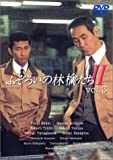 ふぞろいの林檎たちII 3 [DVD]