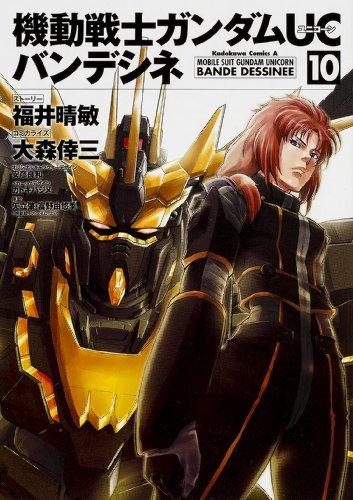 機動戦士ガンダムUC バンデシネ (10) (カドカワコミックス・エース)の詳細を見る