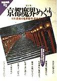 京都魔界めぐり―日本最強の魔界都市・実体験ガイド (別冊宝島EX)