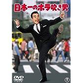 日本一のホラ吹き男 [DVD]