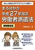 まる分かり平成27年改正労働者派遣法〔細則確定版〕