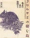 クロウサギの棲む島―奄美の森の動物たち (1985年)
