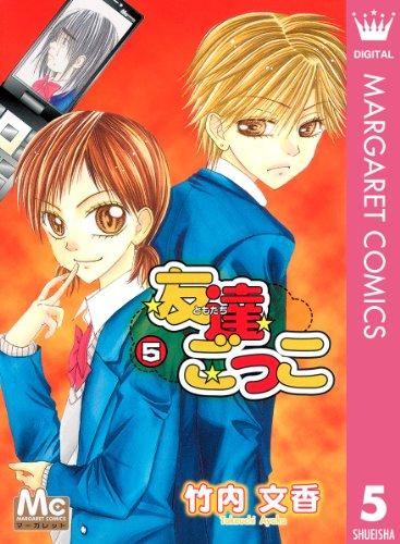 友達ごっこ 5 (マーガレットコミックスDIGITAL)