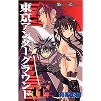 東京アンダーグラウンド (11) (ガンガンコミックス (0508))
