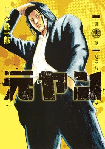 元ヤン 11 (ヤングジャンプコミックス)