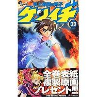 史上最強の弟子ケンイチ 20 (少年サンデーコミックス)
