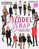 MODEL SNAP COLLECTION(モデルスナップコレクション)(無敵恋愛S*girl 2012年05月号増刊) [雑誌]