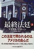 最終法廷〈上〉 (ハヤカワ文庫NV)