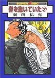 春を抱いていた 7 (スーパービーボーイコミックス)