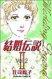 結婚伝説2 2 (Be・Loveコミックス)