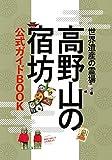 高野山の宿坊 公式ガイドBOOK