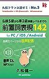 仏検5級から準2級準備レベルまでの前置詞表現 142【for PC / iOS / Android】 久松フランス語ゼミ