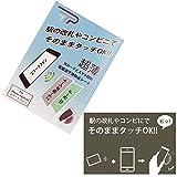 TaoTech iPhone / Android スマートフォン用 干渉エラー防止シート 非接触型ICカード 読み取り エラー防止カート