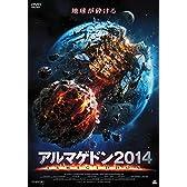 アルマゲドン2014 [DVD]
