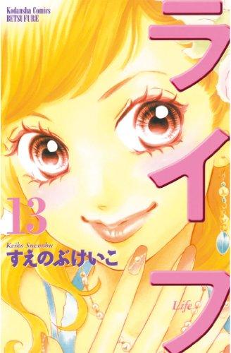 ライフ(13) (別冊フレンドコミックス)