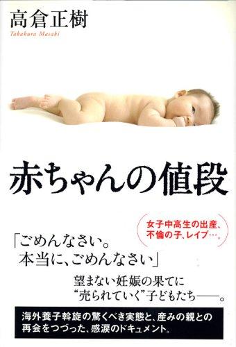 赤ちゃんの値段の詳細を見る