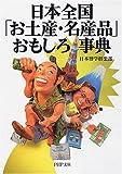 日本全国「お土産(みやげ)・名産品」おもしろ事典 (PHP文庫)