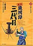 築地魚河岸三代目(20) (ビッグコミックス)