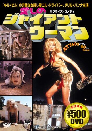 DVD>愛しのジャイアント・ウーマン (COSMIC PICTURES 528)