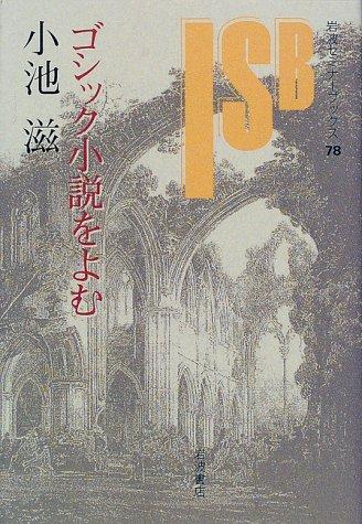 ゴシック小説をよむ (岩波セミナーブックス (78))の詳細を見る