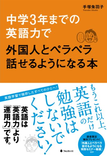 中学3年までの英語力で外国人とペラペラ話せるようになる本の詳細を見る