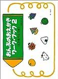 おんぷのおえかきワークブック 2 (えかきうたつき)