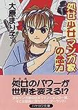 処女少女マンガ家の念力 (ハヤカワ文庫JA)