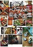 ベトナムめし楽食大図鑑 画像