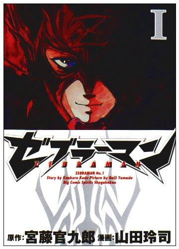 ゼブラーマン 1 (ビッグコミックス)の詳細を見る