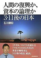 人間の復興か、資本の論理か 3・11後の日本