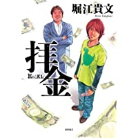 拝金 青春経済小説