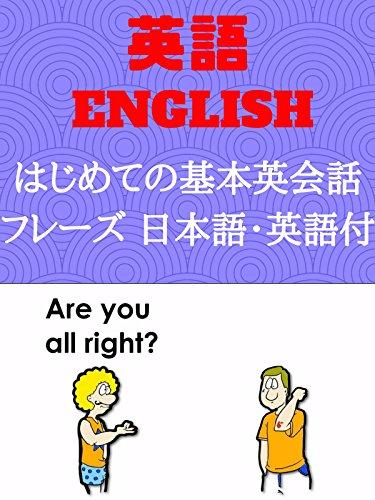 はじめての基本英会話フレーズ 日本語・英語付 Basic English Conversation Phrase