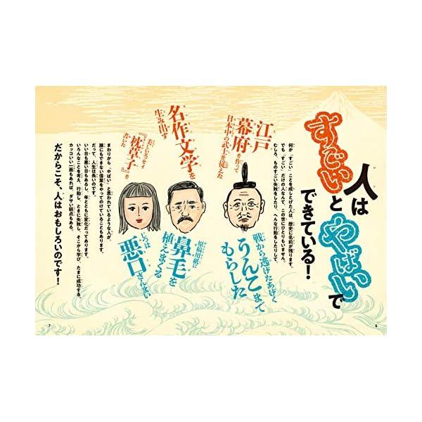 東大教授がおしえる やばい日本史の紹介画像2